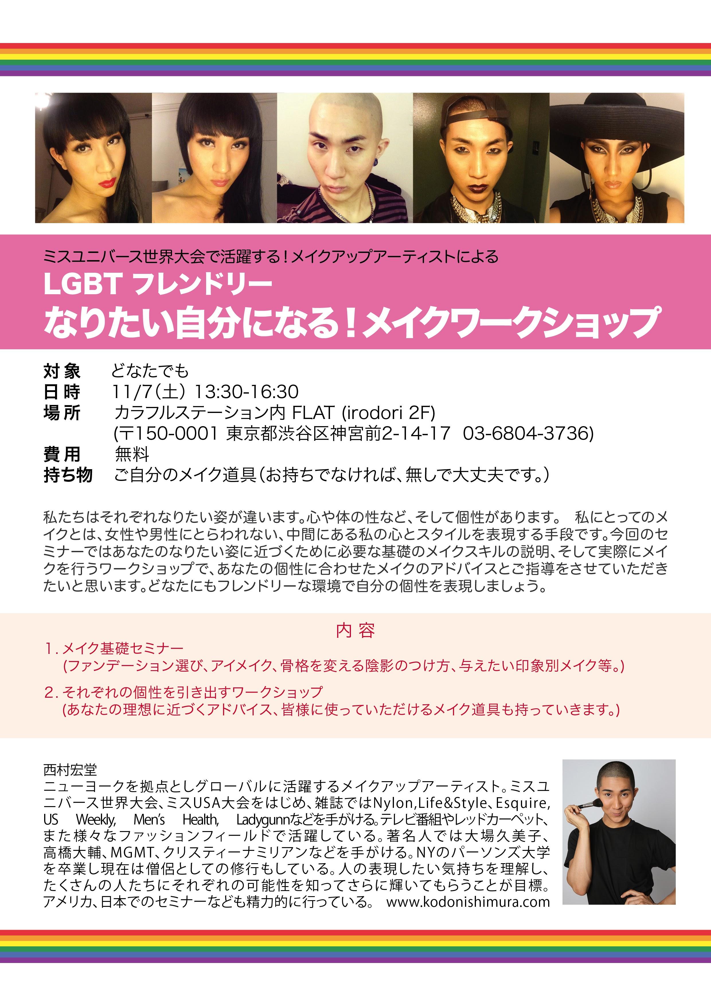 LGBT メイクセミナー (1)