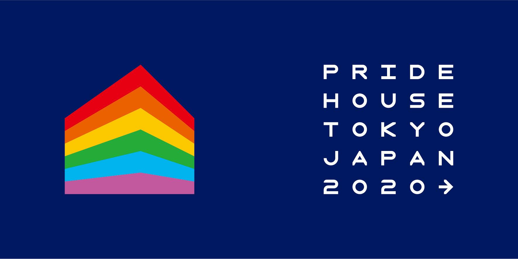 pridehousetokyologo_yoko_rgb