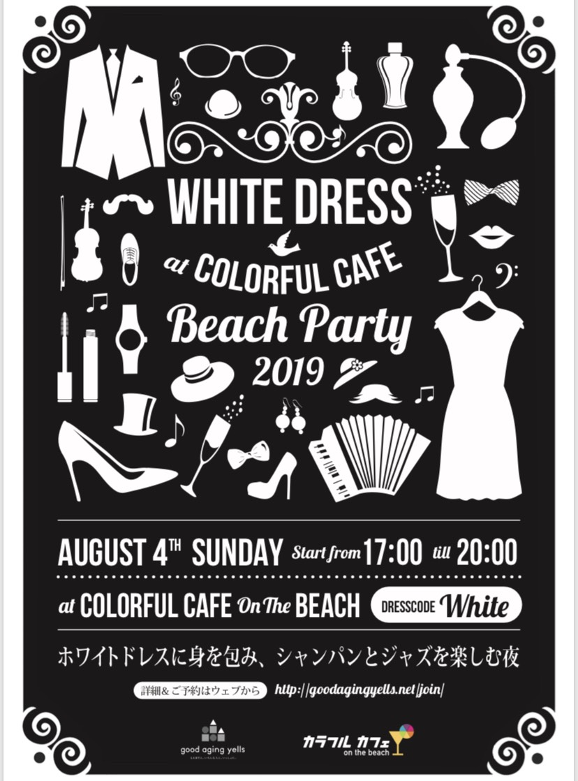 whitedress2019